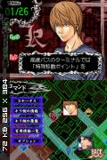 Death Note: L wo Tsugu Mono [JAP] [NDS]