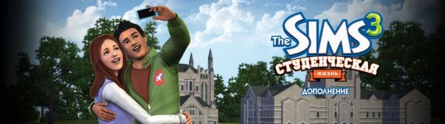 The sims интересные игры - 1a0