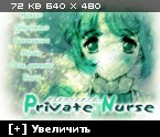 Private Nurse / Любовные процедуры [2003] [Uncen] [PC] [VN] [RUS;JAP] H-Game