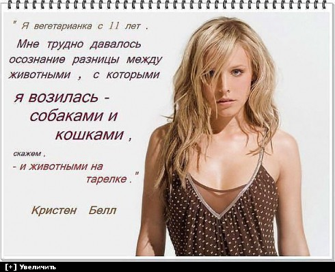http://i1.imageban.ru/thumbs/2013.10.10/6ecafeb4b44701da1de0f249173f990f.jpg