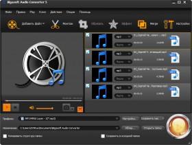 Bigasoft Audio Converter 5.1.3.6446 (2017) PC   RePack & Portable by ZVSRus