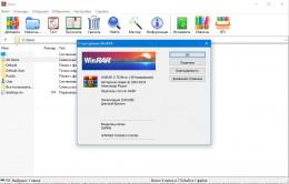 WinRAR 5.90 Beta 2 (2020) РС