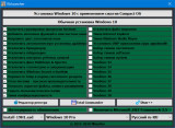Windows 10 2004 Compact x86/x64 by flibustier [19041.264] (обновлено 14.05.2020) Русский