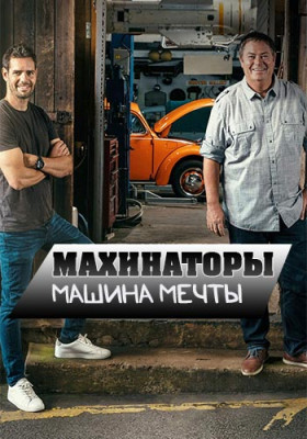 Discovery. Махинаторы. Машина мечты / Wheeler Dealers: Dream Car [01-07] (2020) HDTVRip 720p
