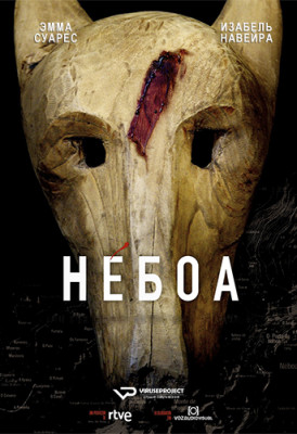 Небоа / Туман / Néboa [Сезон: 1, Серии: 1-6 (8)] (2020) HDTVRip 1080p | ViruseProject