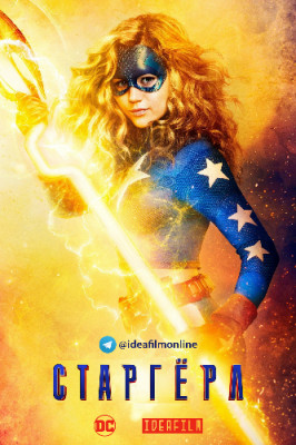 Старгёрл / Stargirl [Серии: 1, Серии: 1-12 (13)] (2020) WEB-DLRip 720p | IdeaFilm