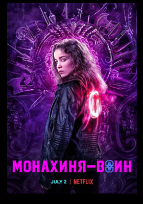 Монахиня-воин / Warrior Nun [Сезон: 1, Серии: 1 (10)] (2020) WEB-DL 1080p | NewStudio | LostFilm