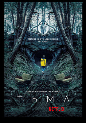Тьма / Dark [Сезон: 1-3] (2017|2020) WEBRip 1080p | TVShows | Good People | IdeaFilm | NewStudio | LostFilm | Кубик в Кубе