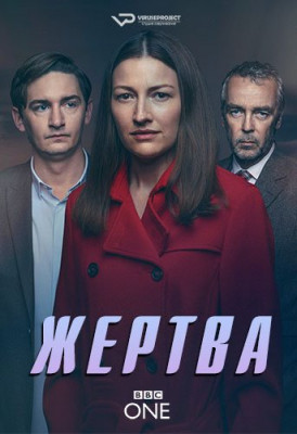 Жертва / The Victim [Сезон: 1] (2019) BDRip 1080p | ViruseProject