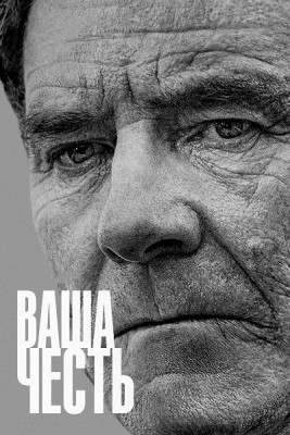 Ваша честь / Your Honor [Сезон: 1, Серии: 1-7 (10)] (2020) WEB-DL 1080p | HDRezka Studio
