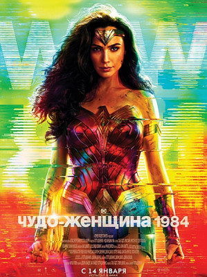 Чудо-женщина: 1984 / Wonder Woman 1984 (2020) WEB-DL 2160p | HDR | Дубляж