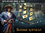 Tempest: Pirate Action RPG Premium v1.4.7 (2021) Eng/Rus