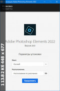 Adobe Photoshop Elements 2022 20.0 (2021) РС